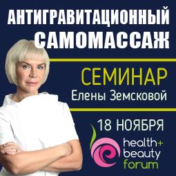 Семинар Елены Земсковой