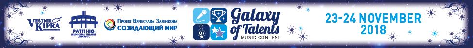 Music contest 2018
