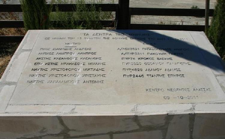 мемориал с именами погибших