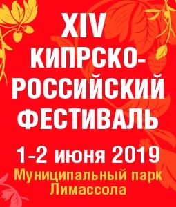 Кипрско-российский фестиваль