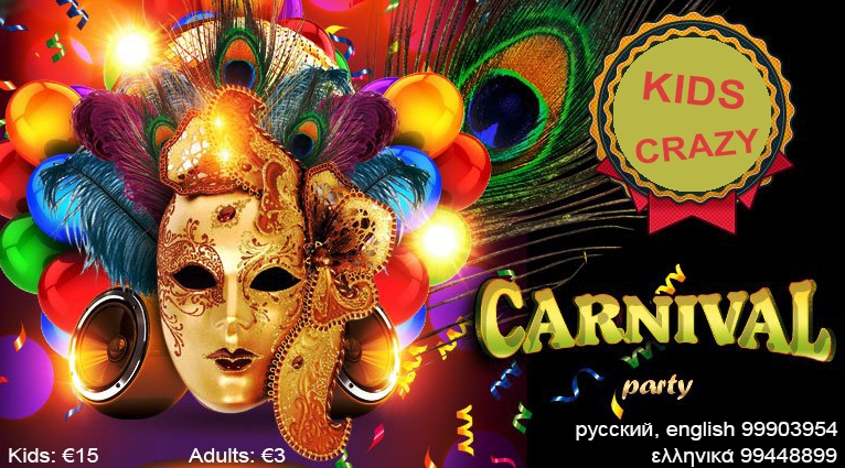 KIDS CRAZY CARNIVAL PARTY