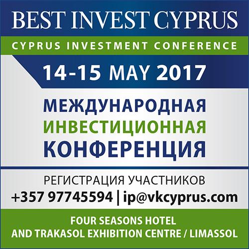 Best Invest 2017 регистрация