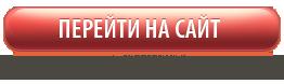 Вход и регистрация на сайте Слотокинг