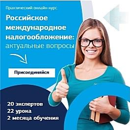 Вебинар российское международное налогообложение