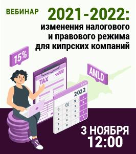 Tax and Law Webinar 3-11-2021