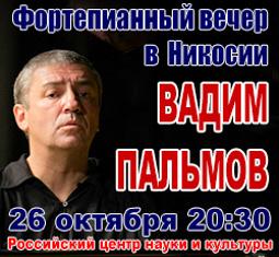 Вадим Пальмов