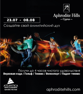 Aphrodite Hills Resort Your Own Olympic Spirit