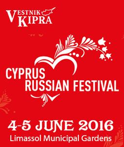Кипрско-российский фестиваль - 2016