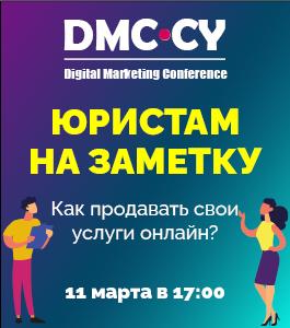 DMC-2021 Юристам на заметку