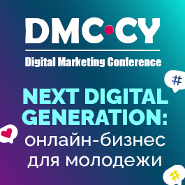 DMC-2021 Next Digital Generation