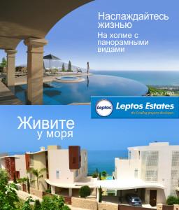 Leptos Estates