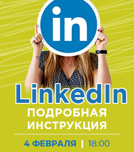LinkedIn Master Class