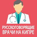 Русскоговорящие врачи