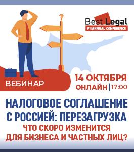 Круглый стол «Налоговое соглашение с Россией: перезагрузка