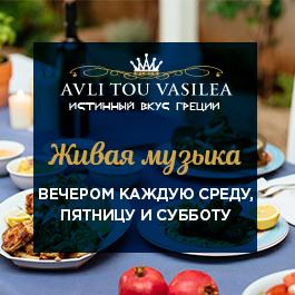 Avli Tou Vasilea