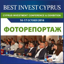 Best Invest 2016 фоторепортаж