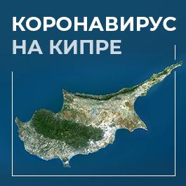 Коронавирус на Кипре