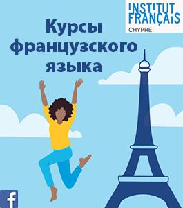 Курсы французского языка
