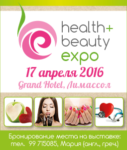 Health and Beauty Forum 2016