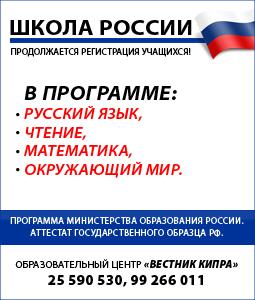 school russia