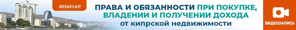 """Семинар """"Недвижимость на Кипре"""" , 25 мая 2020"""