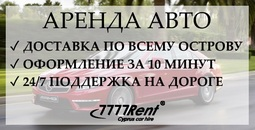 Taxi 7777