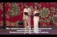 Официальная церемония открытия VIII Кипрско-российского фестиваля, 8 июня 2013